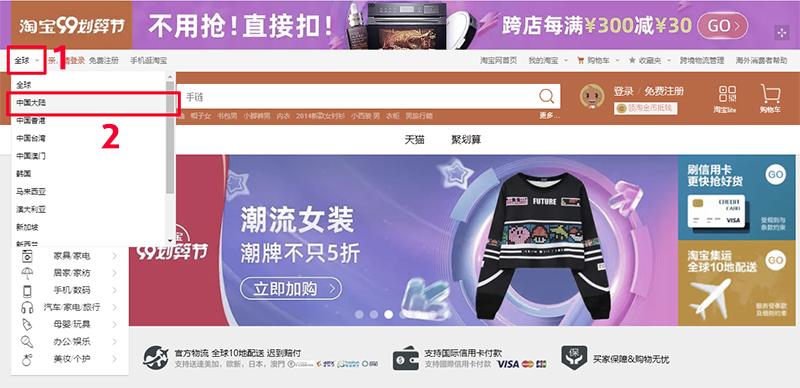 Khắc phục lỗi taobao bắt đăng nhập