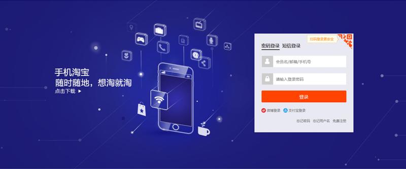 Cách đăng nhập tài khoản Taobao