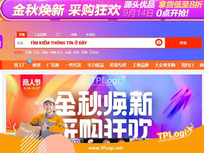 giao diện tìm kiếm website 1688 năm 2020