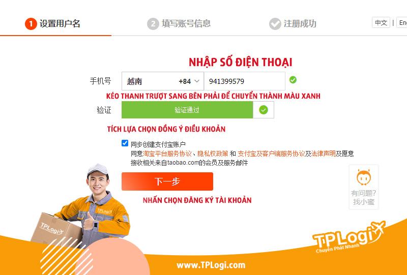 điền thông tin đăng ký tài khoản taobao